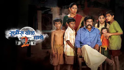 Ratris Khel Chale 2 Title Song Lyrics Zee Marathi