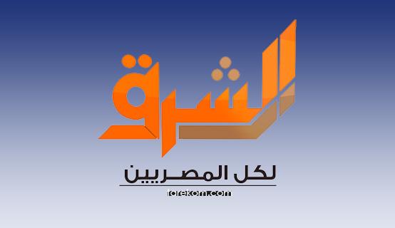 تردد قناة الشرق 2018 elsharq tv علي النايل سات