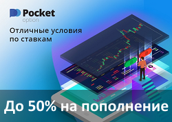 Бонусы в Pocket Option