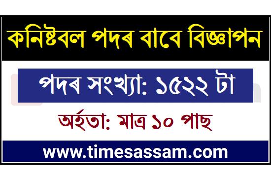 Sashastra Seema Bal Job 2020