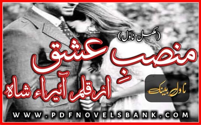 Munsab e Ishq by Eira Shah Novel Complete Pdf