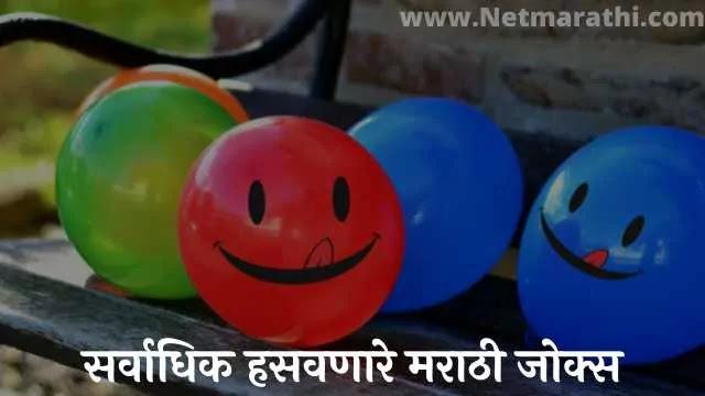 Funny-Jokes-in-Marathi