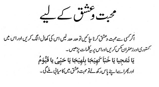 Ishq O Mohabbat Ka Wazifa