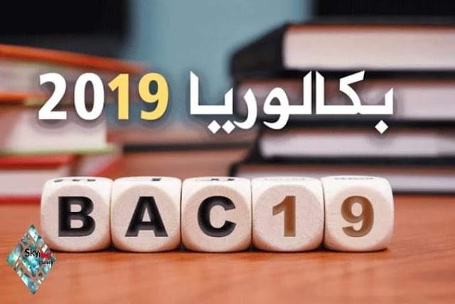 بكالوريا 2019: إجراء جديد يدخل حيز التطبيق بداية من اليوم الثالث للامتحانات