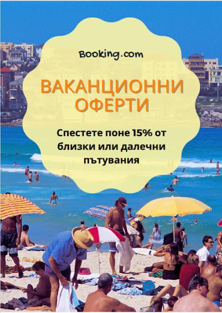 Booking.Com ВАКАНЦИОННИ Оферти 2021→ с минимум 15% отстъпка