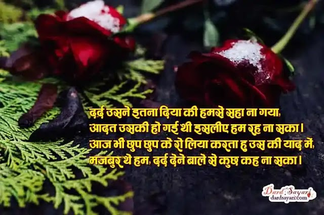 Dard bhari sayari in Hindi for X-girlfriend and X-boyfriend