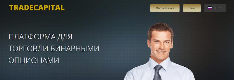 Мошеннический сайт tradcapital.com/ru – Отзывы, развод. TRADECAPITAL мошенники