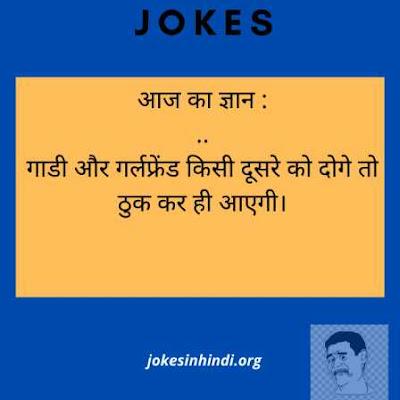 Non veg chutkule in Hindi