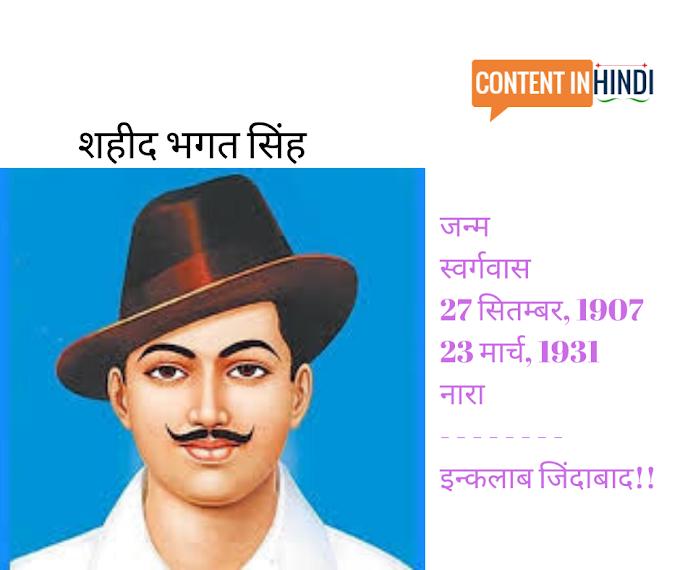 शहीद भगत सिंह भारत के क्रन्तिकारी