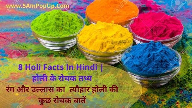 8 Holi Facts In Hindi | होली के रोचक तथ्य