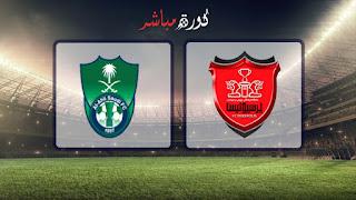 مشاهدة مباراة الأهلي السعودي وبيرسبوليس بث مباشر 22-04-2019 دوري أبطال آسيا