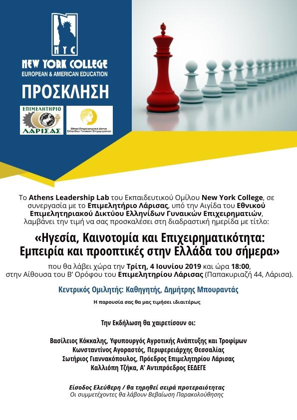 Ημερίδα με θέμα «Ηγεσία, Καινοτομία και Επιχειρηματικότητα: Εμπειρία και προοπτικές στην Ελλάδα του σήμερα» στο Επιμελητήριο Λάρισας