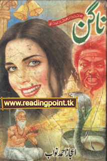 Urdu novel nagin pdf written by ijaz Ahmed nawab free download