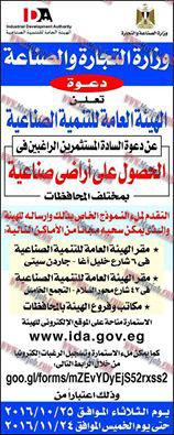 اعلان وزارة التجارة والصناعة عن طرح قطع ارض صناعية للشباب بجميع محافظات مصر والتقديم الكترونى 2016
