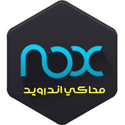 تحميل برنامج nox app player محاكى اندرويد للكمبيوتر
