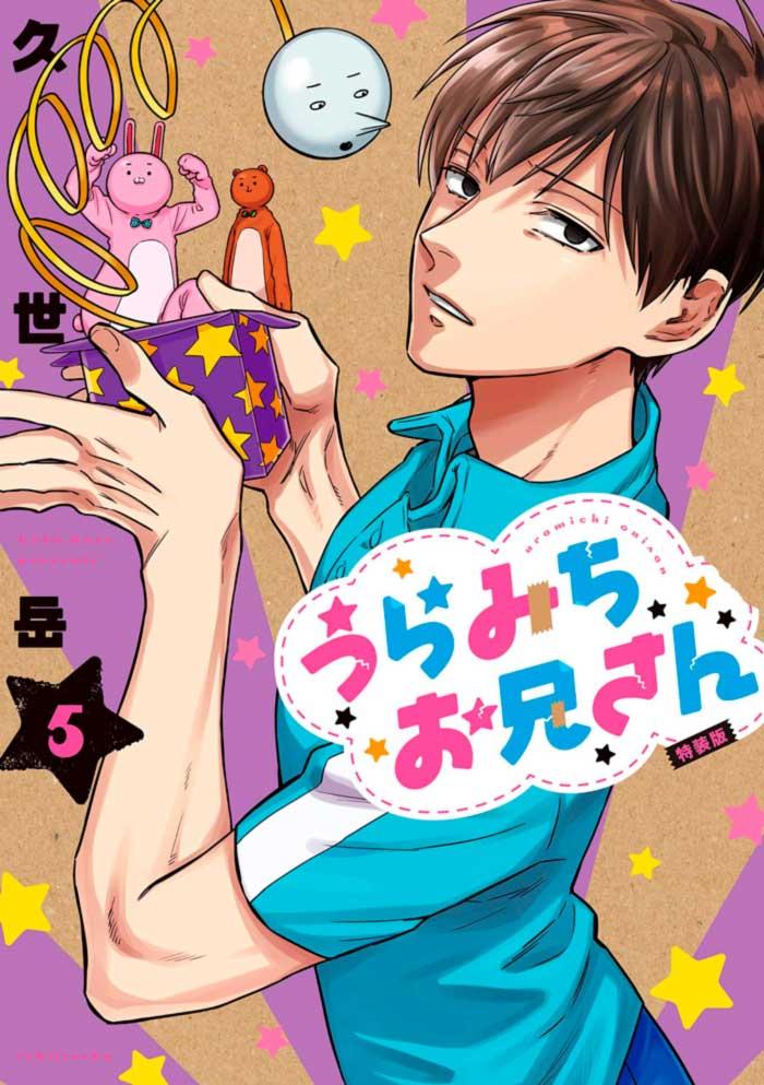 Uramichi Oniisan manga - Gaku Kuze