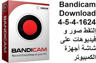 Bandicam Download 4-5-4-1624 إلتقط صور و فيديوهات على شاشة أجهزة الكمبيوتر