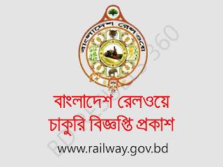 Bangladesh Railway Job Circular 2019