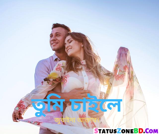 তুমি চাইলে জুবাইদা আক্তার | Tumi Chaile - Jubaida Akther | Romantic Love Poem