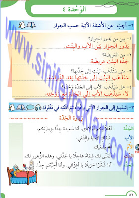 8. Sınıf Arapça Meb Yayınları Ders Kitabı Cevapları Sayfa 86