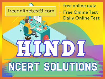 Hindi NCERT Solutions 2020