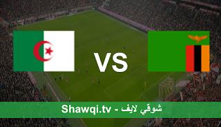 مشاهدة مباراة زامبيا والجزائر بث مباشر اليوم بتاريخ 25-03-2021 في تصفيات كأس امم افريقيا