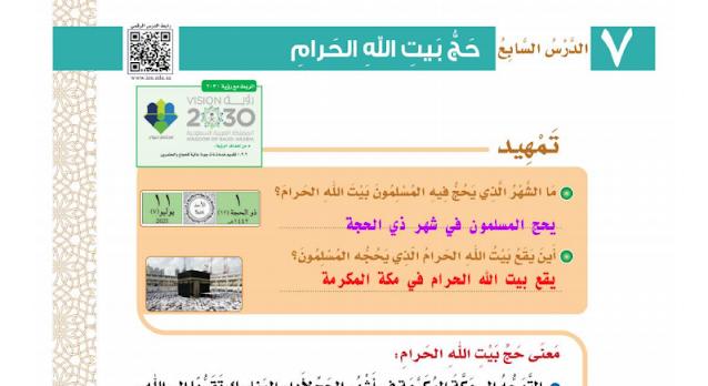حل درس حج بيت الله الحرام التوحيد للصف الثالث ابتدائي