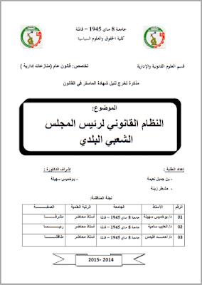 مذكرة ماستر: النظام القانوني لرئيس المجلس الشعبي البلدي PDF