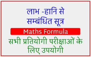 Loss and profit formula in hindi