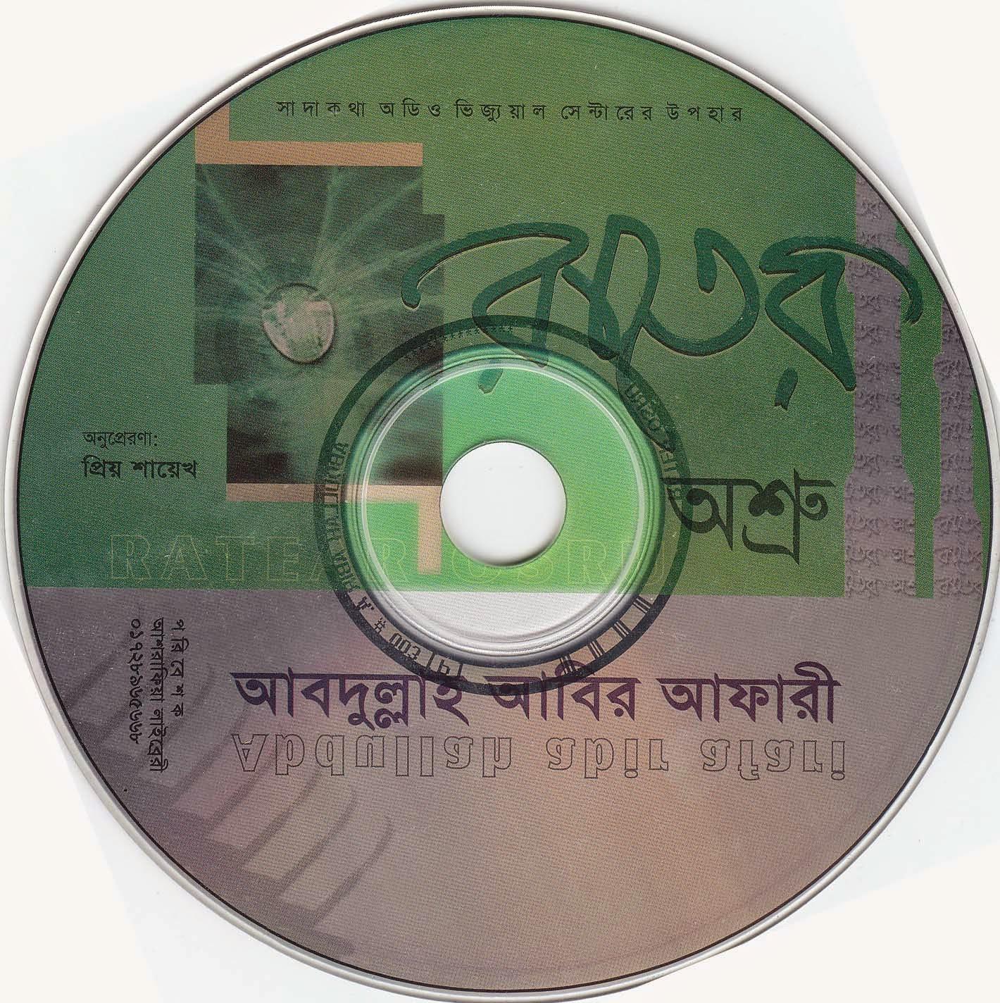 A World Of Better Taste: Rater Asro- New Bangla Islamic