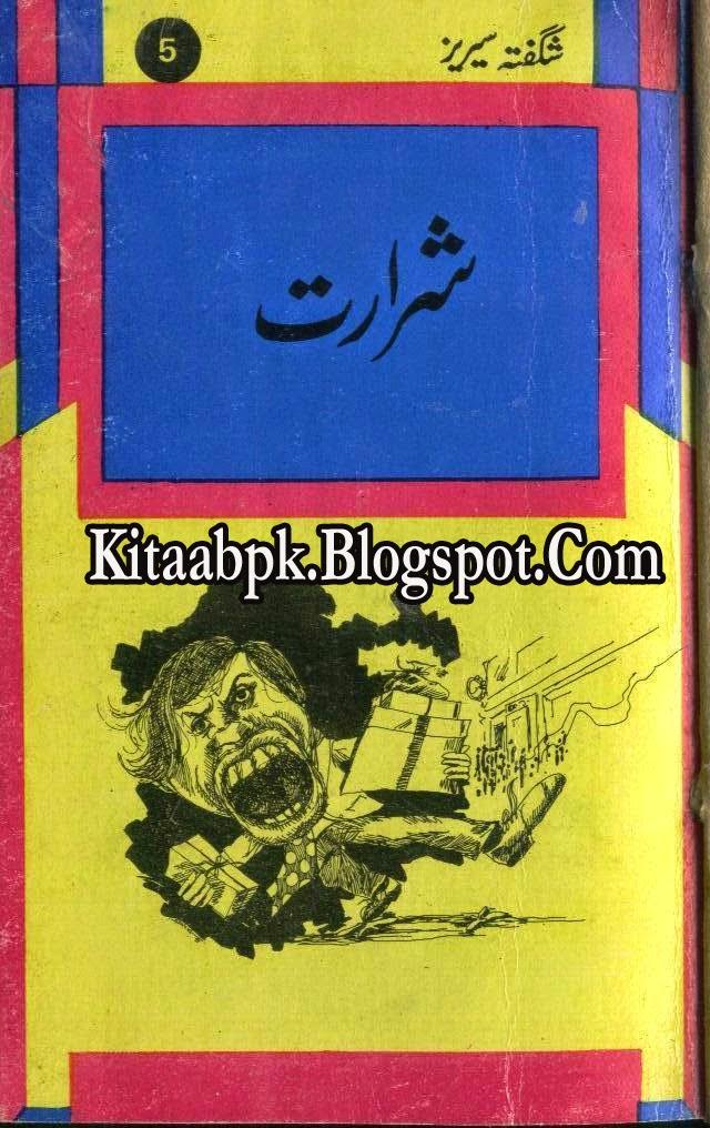 Sharart Urdu Novel Shagufta Series By Asar Nomani