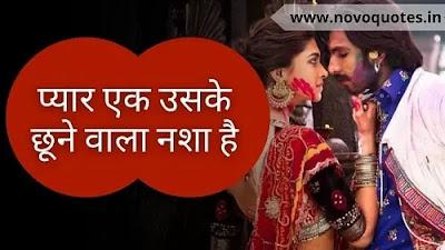 Love Poem in Hindi / प्यार भरी कविता