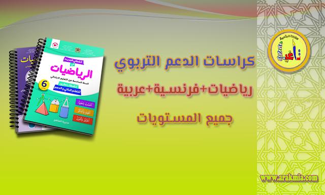 كراسات الدعم التربوي للغة العربية والفرنسية والرياضيات