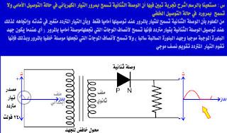استخدام الوصلة الثنائية في تقويم التيار المتردد إلى مستمر ( تقويم نصف موجي وموجي كامل ) ، مقوم نصف الموجة ، مقوم الموجة الكاملة ، دائرة توحيد موجة كاملة باستخدام 4 أربع وصلات ثنائية ،  ، تقويم نصف الموجة ، تقويم الموجة الكاملة ، تجربة