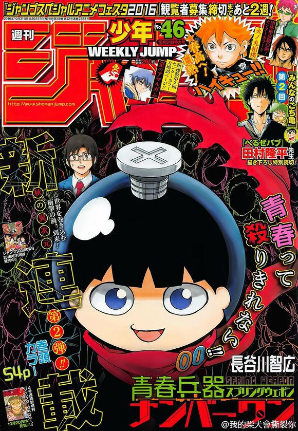 Weekly Shonen Jump 46 2016