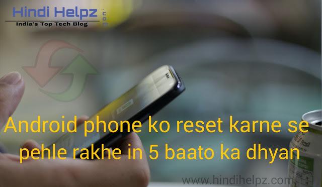 Android phone reset karne se pehle rakhe in baato ka dhyan