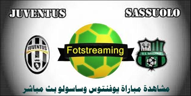 مشاهدة مباراة يوفنتوس وساسولو بث مباشر