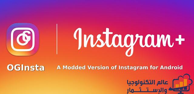 تحميل برنامج إنستجرام معدل OGinsta و +Instagram لتشغيل حسابين إنستجرام على نفس جهاز الأندرويد