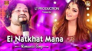 Ei Natkhat Mana Humane Sagar Romantic Song 2020 Download