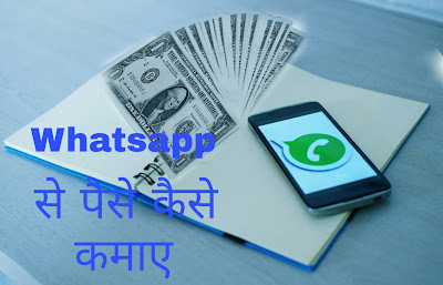 How to earn money from whatsapp - Full information in Hindi