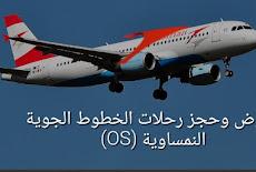 التوظيف الإلكتروني الخطوط الجوية النمساوية 2021