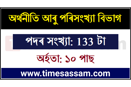 Directorate of Economics & Statistics, Assam Job 2020