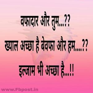 new top fb status in hindi hindi status for fb and whatsapp 2018