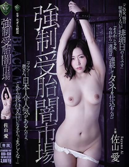 RBD-930 Sayama Ai Forced Conception