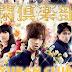 تحميل ومشاهده الدراما اليابانية Yukan Club مترجم للعربية
