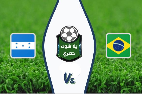 مشاهدة مباراة البرازيل وهندوراس بث مباشر