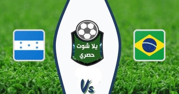 مشاهدة مباراة البرازيل وهندوراس بث مباشر اليوم الأحد 09-06-2019 مباراة ودية
