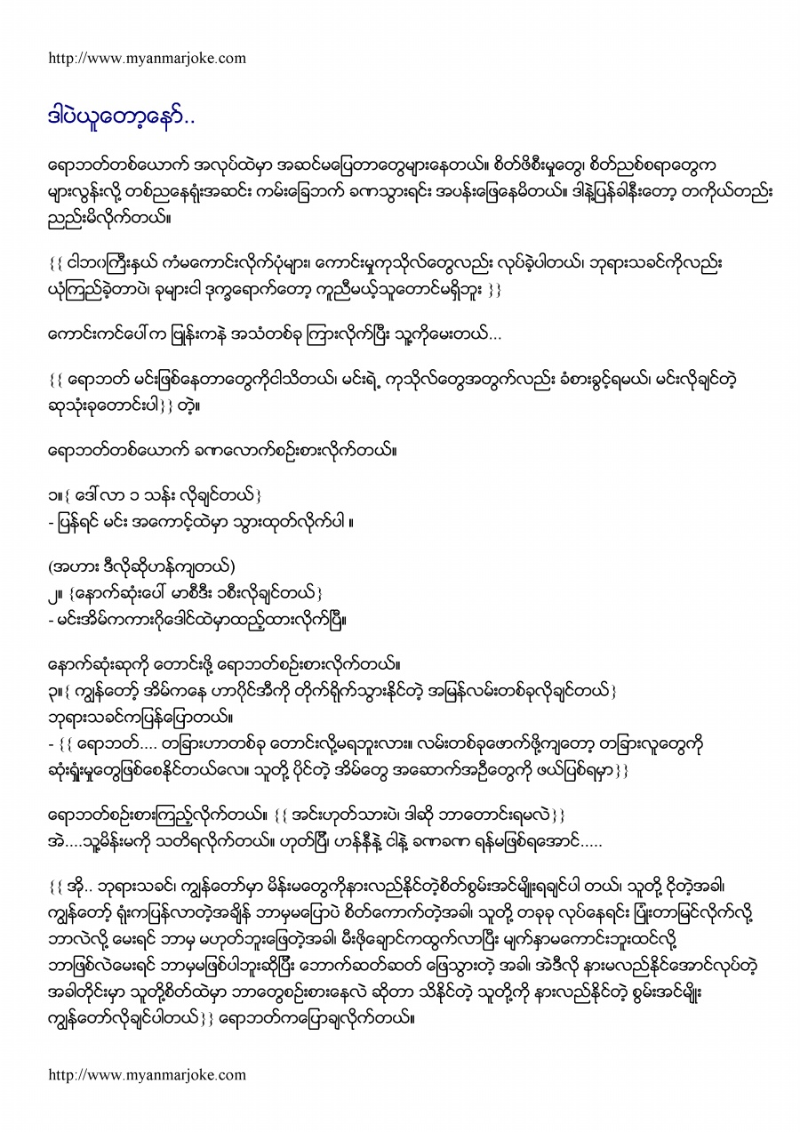 Just Take it ...., myanmar joke /></a></div><br /> <div class=