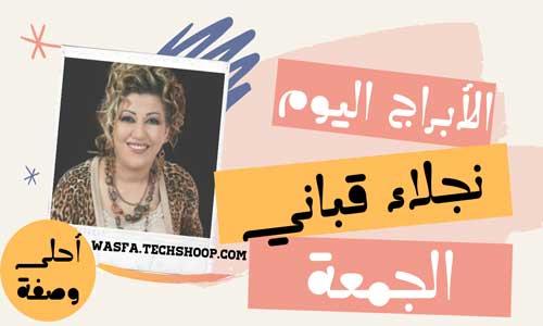 حظك اليوم مع نجلاء قباني اليوم الجمعة 13/8/2021