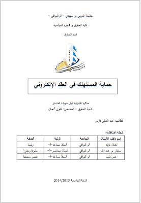 مذكرة ماستر: حماية المستهلك في العقد الإلكتروني PDF